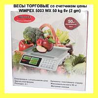 ВЕСЫ ТОРГОВЫЕ со счетчиком цены WIMPEX 5003 WX 50 kg 6v (2 gm)!Лучший подарок