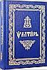 Псалтирь на церковнославянском языке. Крупный шрифт