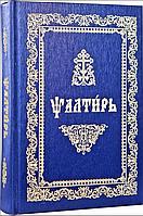 Псалтирь на церковнославянском языке. Крупный шрифт, фото 1