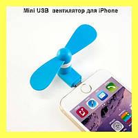 Mini USB вентилятор для iPhone!Опт