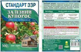 Залізний купорос 500 г Садівник
