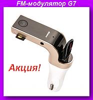 FM-модулятор G7 + Bluetooth,FM-модулятор проигрывает музыку форматов MP3!Акция