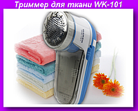 Машинка для удаления катышков с одежды Waken WK-101,Триммер для ткани