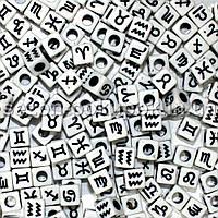 Пластиковые бусины - Знаки зодиака  8х8мм Цена за 20 грамм (прим. 65 шт)