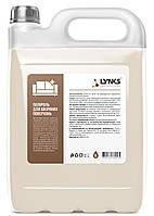 Средство для ухода за кожаными поверхностями любого типа  Lynks 5 л