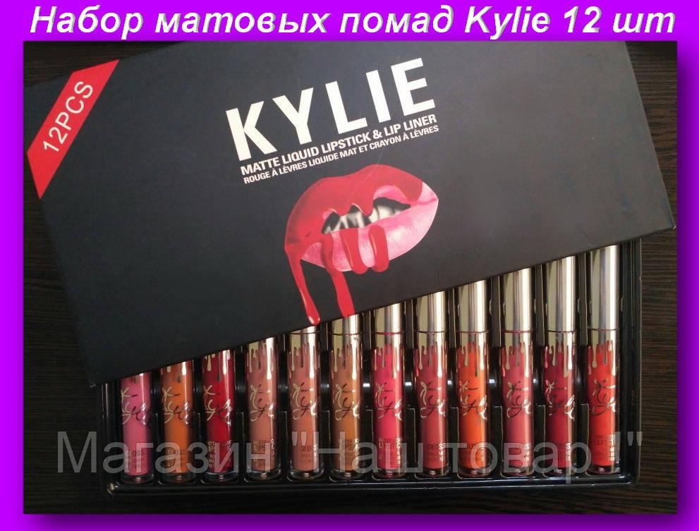 """Набор матовых помад Kylie 12 шт,Набор матовых стойких помад KYLIE - Магазин """"Наш товар !"""" в Одессе"""