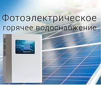 Система фотоэлектрического ГВС 1,6 кВт SOLAR KERBEROS 315.B (1 ТЭН)