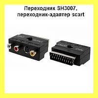 Переходник SH3007, переходник-адаптер scart