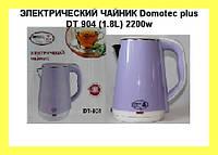 ЭЛЕКТРИЧЕСКИЙ ЧАЙНИК Domotec plus DT 904 (1.8L) 2200w!Опт