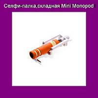 Селфи-палка,складная Mini Monopod!Акция