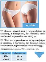 ТМ Ника бесшовные трусики - арт 436т, фото 1
