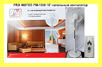 PRO MOTEC PM-1609 16'' Напольный вентилятор с дистанционным управлением!Опт
