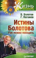 БОЛОТОВ, ПОГОЖЕВ Истины Болотова. Рак можно победить