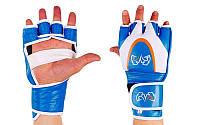 Перчатки для смешанных единоборств MMA кожаные RIV MA-3305-B (р-р S-XL, синий-белый)