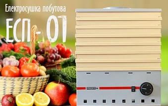 Электрическая сушилка металлическая для фруктов и овощей Profit M ( Профит М ) ЕСП - 1 820 Вт, объём 35 литров, фото 3