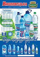 """Мінеральна вода """"Вишнівецька"""""""