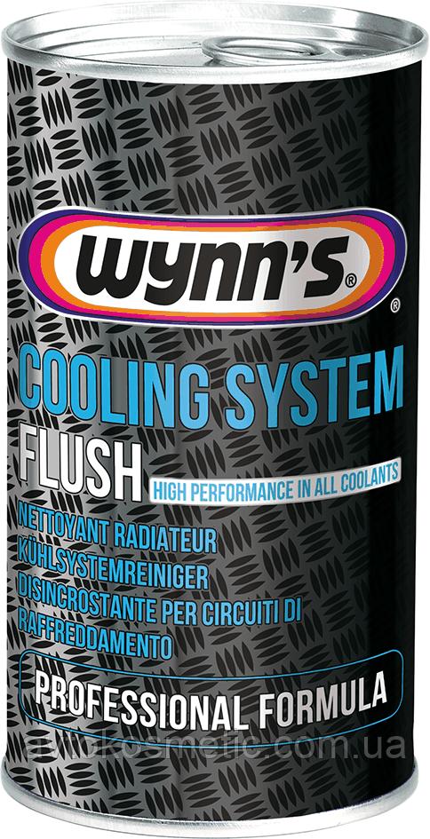 Cooling System Flush - промывка системы охлаждения