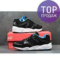 Мужские кроссовки Puma Trinomic, замшевые, черные с голубым / кроссовки мужские Пума Триномик, стильные