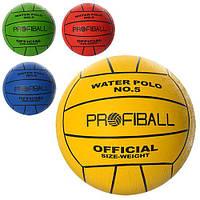 М'яч волейбольний VA 0034 водне поло, офіц. розмір, Profiball, 380-400 г., 4 кольори.