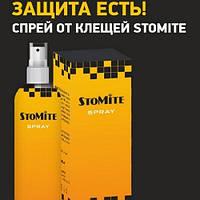 StoMite - эффективный спрей от клещей (СтоМит) 30 мл
