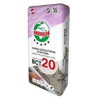 Штукатурка Ансерглоб БСТ-20 (Anserglob ВСТ-20) (25 кг)
