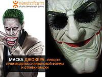 Новое видео-процесс лепки, производства силиконовой оболочковой формы и заливки маски Джокера