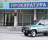 Прокуратура Голосеевского района Адвокат Киев