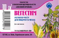 Вегестим - 1л
