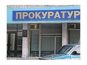 Прокуратура Деснянского района Киева