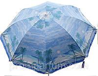 """Зонт """"Пальма"""" без клапана, 2,4 м, для торговли, отдыха на природе (8 спиц, цвета в асс.) HZT/N-51"""