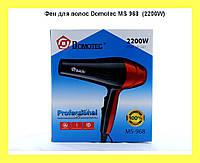 Фен для волос Domotec MS 968 (2200W)!Опт