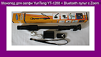 Монопод для селфи  YunTeng YT-1288 + Bluetooth пульт с Zoom
