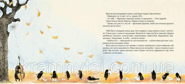 Хто зробить сніг. Автор: Тарас ПРОХАСЬКО, купить книгу с доставкой в Киев