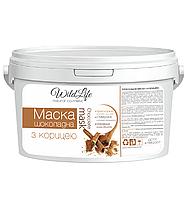 """Маска шоколадная с корицей от ТМ """"WildLife"""" 50 гр."""