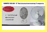 WIMPEX WX-901  9'' Настольный вентилятор 2 скорости!Опт
