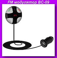FM модулятор BC-09,ногофункциональный автомобильный FM модулятор BC09 Bluetooth!Опт