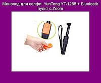 Монопод для селфи  YunTeng YT-1288 + Bluetooth пульт с Zoom!Акция
