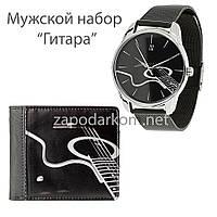 """Мужской подарочный набор часы и кошелек """"Гитара"""""""