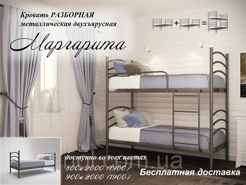 Кровать металлическая Маргарита двухъярусная