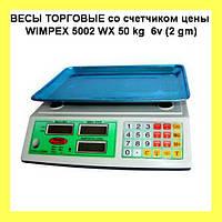ВЕСЫ ТОРГОВЫЕ cо счетчиком цены  WIMPEX 5002 WX 50 kg  6v (2 gm)!Акция