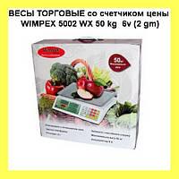 ВЕСЫ ТОРГОВЫЕ cо счетчиком цены  WIMPEX 5002 WX 50 kg  6v (2 gm)