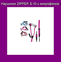 Наушники ZIPPER S-10 с микрофоном!Акция