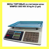 ВЕСЫ ТОРГОВЫЕ со счетчиком цены WIMPEX 5003 WX 50 kg 6v (2 gm)!Акция