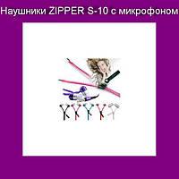 Наушники ZIPPER S-10 с микрофоном