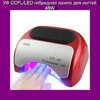 УФ CCFL/LED гибридная лампа для ногтей 48W!Акция