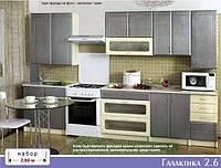 Кухня Галактика комплект МДФ