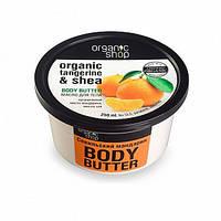 Масло для тела Севильский мандарин Organic Shop (Органик Шоп)