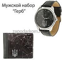 """Подарочный набор для мужчин, часы и кошелек """"Герб"""""""