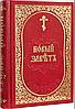 Новый Завет на церковно-славянском языке