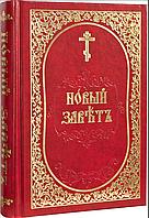 Новый Завет на церковно-славянском языке, фото 1